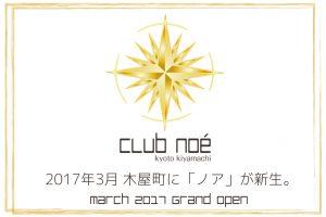 club noe