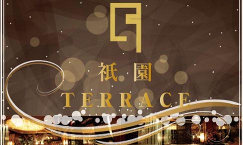 京都祇園・新橋 クラブ「テラス-TERRACE-」
