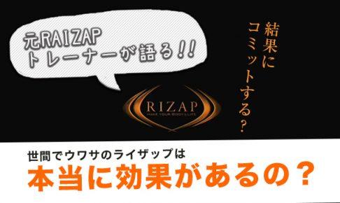 RIZAP(ライザップ)は効果あるの?