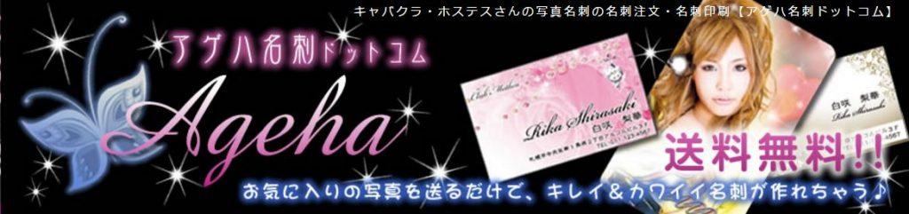 ageha名刺.com