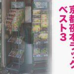 木屋町・祇園で本がすぐなくなってしまう京都夜本ラックベスト3